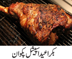 Eid ul Adha Recipes