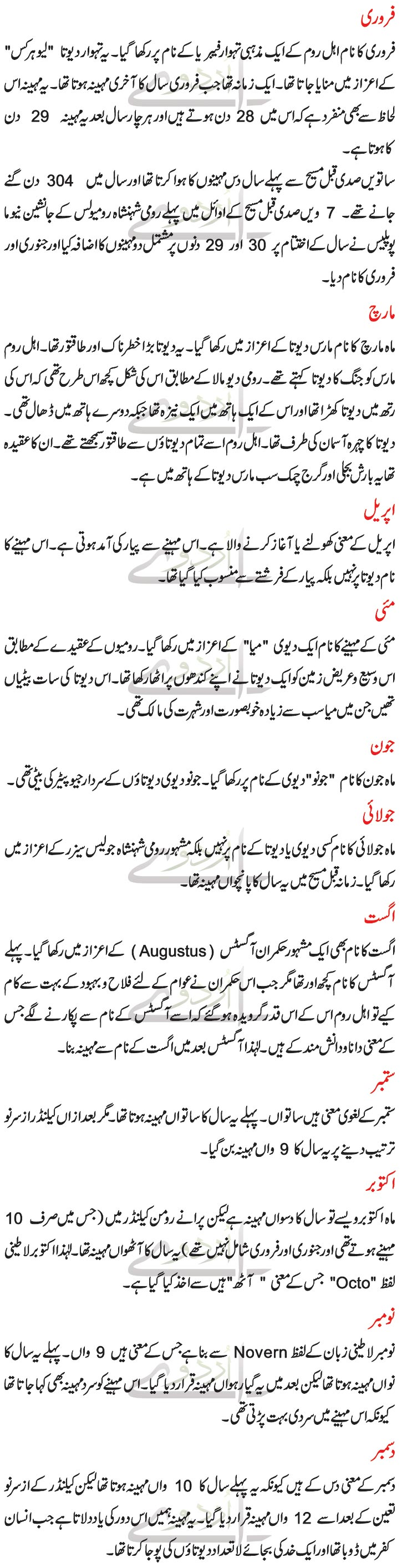 Interesting Facts About Months in Urdu